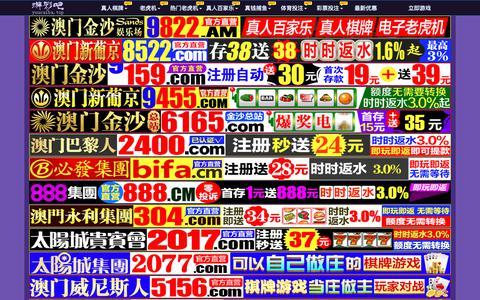 Screenshot of Home Page technocean-subsea.com - 澳门永利娱乐官网-61750014.com-澳门永利总站5856..com - captured Oct. 19, 2018