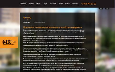 Screenshot of Services Page mr-group.ru - Услуги компании - captured March 12, 2016