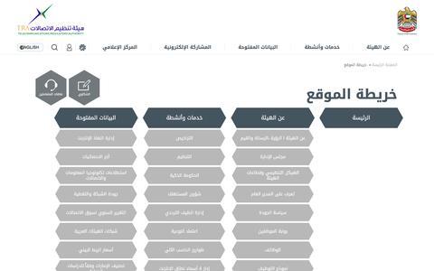 Screenshot of Site Map Page tra.gov.ae - خريطة الموقع - الهيئة العامة لتنظيم قطاع الاتصالات - captured Nov. 26, 2016