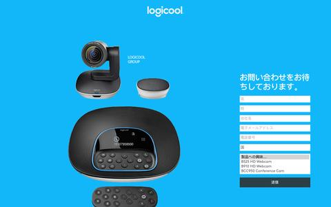 Screenshot of Landing Page logitech.com - Logicool | Contact Us - captured May 24, 2017