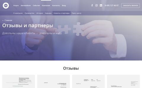 Screenshot of Testimonials Page ial-group.com - Отзывы - captured Oct. 1, 2018
