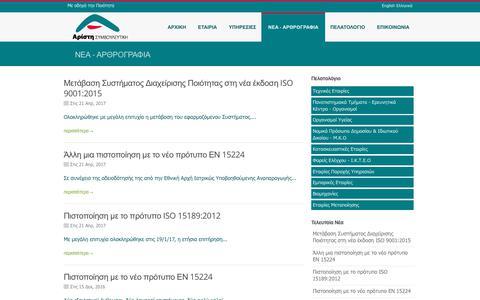 Screenshot of Blog aristi-s.gr - ΝΕΑ - ΑΡΘΡOΓΡΑΦΙΑ   Αρίστη Συμβουλευτική - Σύμβουλοι Επιχειρήσεων - Πιστοποιήσεις ISO - captured Oct. 8, 2017
