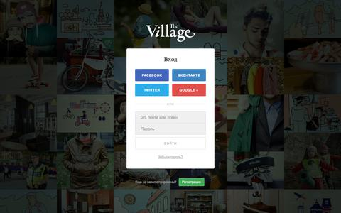 Screenshot of Login Page the-village.ru - Добро пожаловать на The Village - captured Sept. 19, 2014