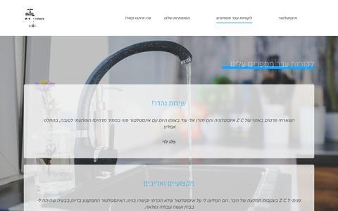 Screenshot of Testimonials Page z-c.co.il - לקוחות עבר משתפים - ZC אינסטלציה - captured Oct. 18, 2018