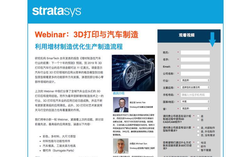 Stratasys 3D打印与汽车智造