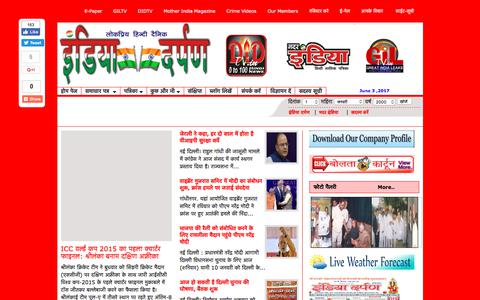 Screenshot of Home Page dainikindiadarpan.com - Dainik India Darpan: Hindi Newspaper Delhi, local newspapers hindi e-paper India - captured June 3, 2017