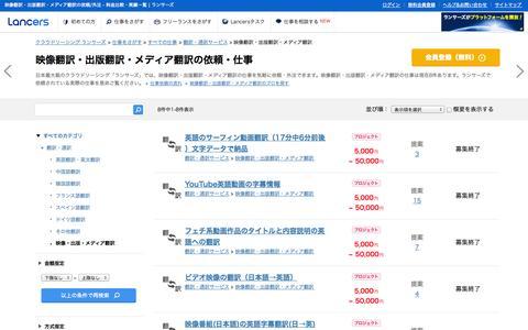Screenshot of Press Page lancers.jp - 映像翻訳・出版翻訳・メディア翻訳の依頼/外注 - 料金比較・実績一覧 | ランサーズ - captured Oct. 30, 2014