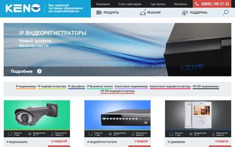 Screenshot of Products Page keno-cctv.ru - Keno - Продукты - captured Oct. 6, 2014