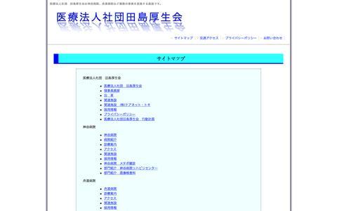 Screenshot of Site Map Page tajima-group.or.jp - 繧オ繧、繝医�槭ャ繝暦シ壼現逋よウ穂ココ遉セ蝗」逕ー蟲カ蜴夂函莨� - captured May 29, 2016