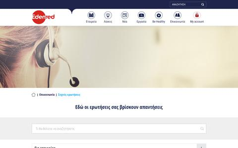 Screenshot of FAQ Page edenred.gr - Συχνές ερωτήσεις - Edenred - captured July 17, 2017