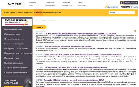 Screenshot of Press Page scout-gps.ru - Новости Санкт-Петербург - captured Sept. 23, 2016