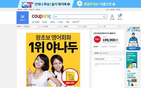 Screenshot of coupang.com - 쿠팡! | EBS기초영어회화 야나두 풀패키지 - captured July 12, 2016