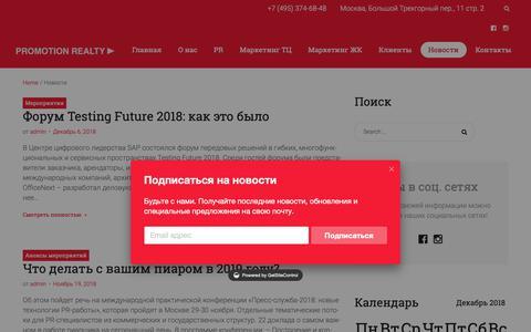 Screenshot of Blog promo-realty.ru - Новости - Promotion Realty - captured Dec. 16, 2018