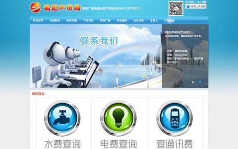Screenshot of Services Page jyrtv.tv - 广电动态 - 揭阳声屏网 - captured March 13, 2016