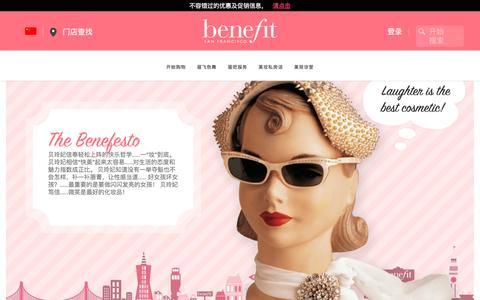Screenshot of About Page benefitcosmetics.com - Meet Benefit | Benefit Cosmetics - captured Jan. 8, 2017
