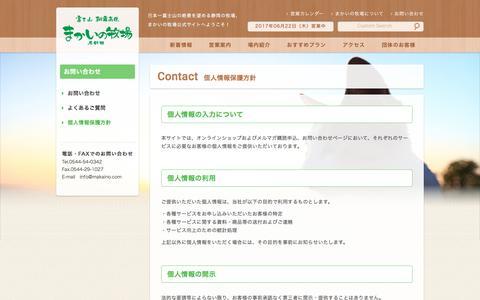 Screenshot of Privacy Page makaino.com - 個人情報保護方針 | 日本一富士山の絶景を望める静岡の牧場、まかいの牧場へようこそ! - captured June 22, 2017