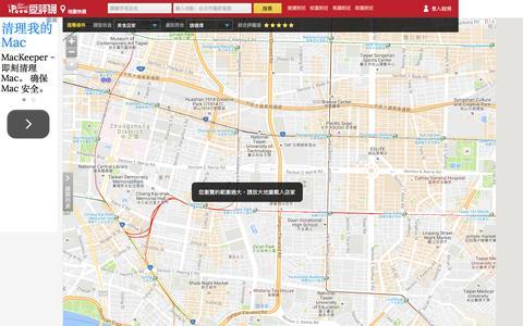 Screenshot of Maps & Directions Page ipeen.com.tw - 地圖快��iPeen愛評網 - captured Aug. 19, 2016