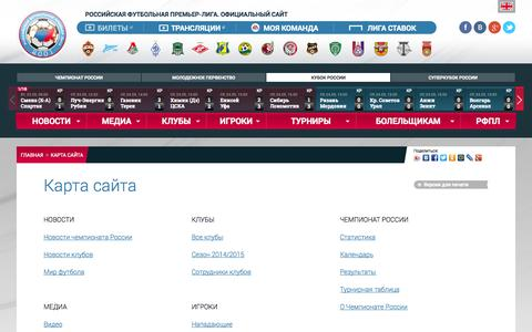 Screenshot of Maps & Directions Page rfpl.org - Карта сайта - captured Sept. 24, 2014