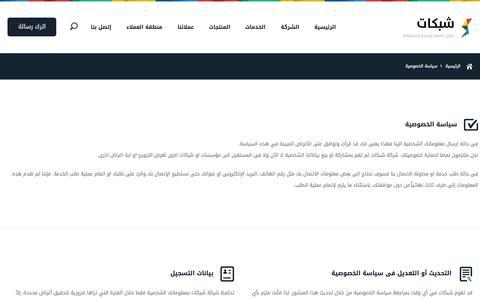 Screenshot of Privacy Page shbkat.com - سياسة الخصوصية - captured Sept. 19, 2014