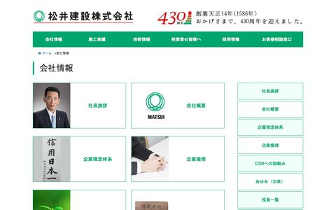 Screenshot of About Page matsui-ken.co.jp - 松井建設株式会社 - captured March 7, 2018