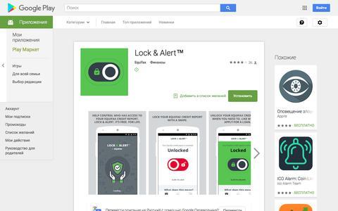 Приложения в Google Play– Lock & Alert™