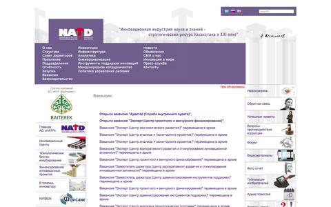 Screenshot of Jobs Page natd.gov.kz - Главная | АО «НАТР» - captured Oct. 1, 2014