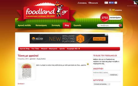 Screenshot of Blog foodland.gr - Foodland Blog - captured Sept. 23, 2014