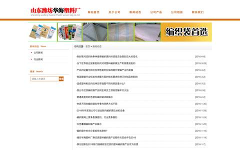 Screenshot of Press Page wfshoutidai.com - 鏂伴椈鍔ㄦ�乢灞变笢娼嶅潑鍗庢捣濉戞枡鍘� - captured May 29, 2016