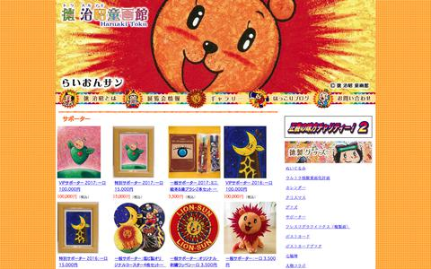 Screenshot of Support Page dougakan.net - サポーター :  徳治昭 童画館:イラストレーター・童画作家・キャラクター制作 - captured March 8, 2018