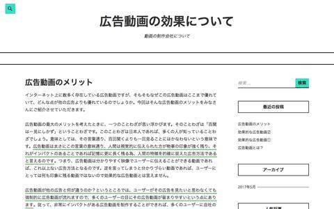 Screenshot of Home Page greenchamberofcommercebc.org - 広告動画の効果について – 動画の制作会社について - captured July 24, 2018