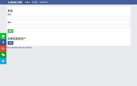 Screenshot of Login Page gongzuo.sg - - Login Site - captured March 12, 2017