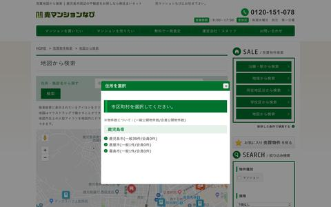Screenshot of Maps & Directions Page u-man.jp - 売買地図から検索 | 鹿児島市 マンション 分譲 不動産 | 売マンションなび 鹿児島県版 - captured March 5, 2018