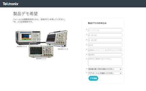 Screenshot of Landing Page tek.com - 製�デモ希望   Tektronix - captured Aug. 15, 2016