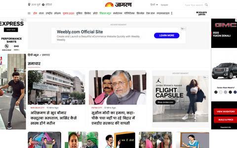 Screenshot of Press Page jagran.com - News Hindi: (समाचार) Samachar in Hindi, Taja Samachar, Hindi Samachar - Jagran.com - captured Feb. 19, 2020