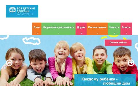 Screenshot of Home Page sos-kazakhstan.kz - SOS Детские Деревни Казахстана - captured Sept. 12, 2015