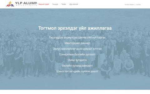 Screenshot of Team Page ylp.mn - Бидний тухай - YLP Mongolia : YLP – Young Leadership program - captured May 20, 2016