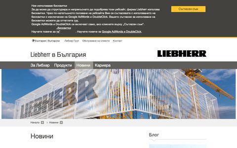 Screenshot of Press Page liebherr.com - Новини - Liebherr in Bulgaria - captured Oct. 23, 2018