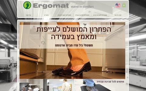 Screenshot of Home Page ergomat.co.il - ארגומט המשטח למניעת עייפות - captured Aug. 19, 2017