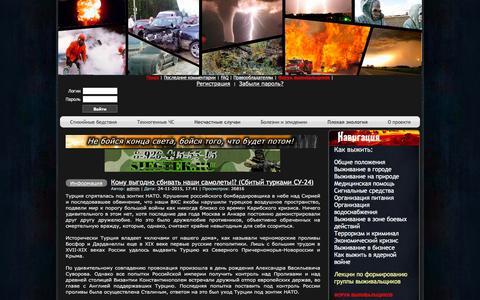 Screenshot of Home Page saveyou.ru - Выживание в чрезвычайных ситуациях - captured March 13, 2016