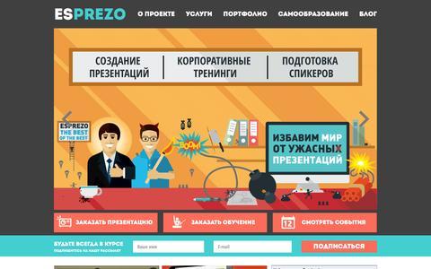Screenshot of Home Page esprezo.ru - esPrezo – креативное презентационное агентство. Создаем презентации и учим их делать! - captured Sept. 30, 2014
