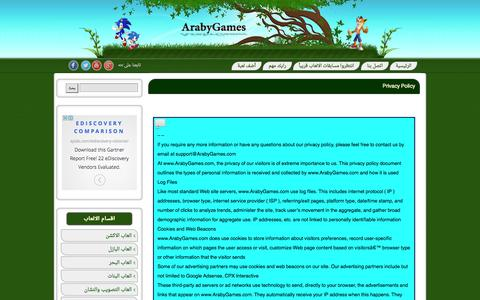 Screenshot of Privacy Page arabygames.com - Privacy Policy | Araby Games - captured Oct. 30, 2014