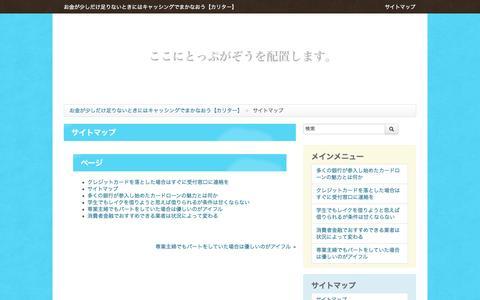 Screenshot of Site Map Page poddities.jp - サイトマップ | お金が少しだけ足りないときにはキャッシングでまかなおう【カリター】 - captured Sept. 30, 2014
