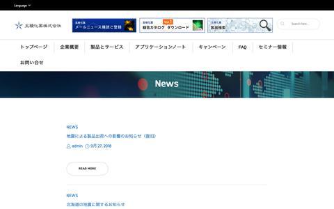 Screenshot of Press Page goryochemical.com - News – Goryo Chemical - captured Nov. 9, 2018