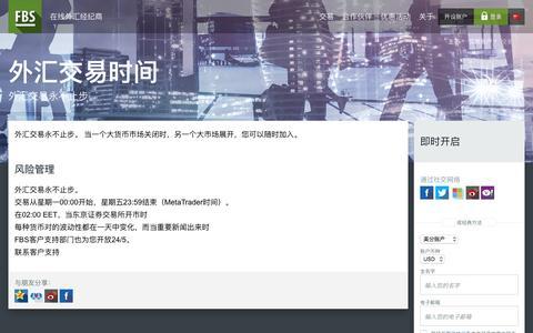 Screenshot of Hours Page fbs.cn - 交易时间 - captured Dec. 5, 2016