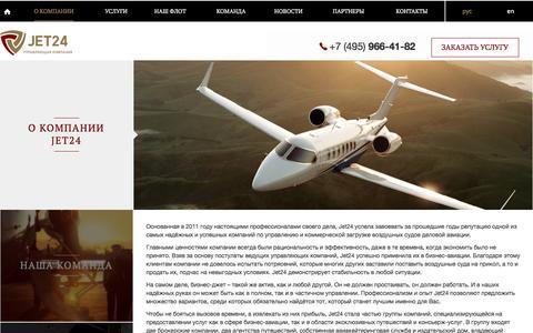 Screenshot of About Page jet24.ru - О компании jet24 - captured Aug. 7, 2016