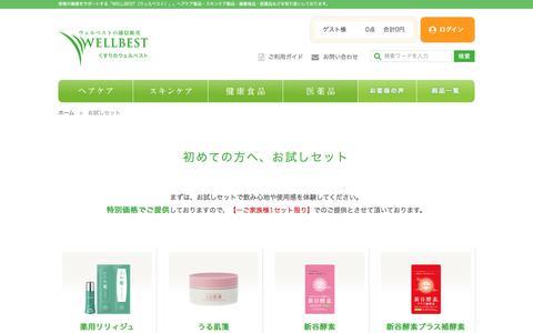 Screenshot of Trial Page wellbest.jp - ウェルベスト | お試しセット - captured Sept. 24, 2018