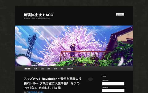 Screenshot of Press Page Site Map Page hacg.red - 琉璃神社 ★ HACG | 最新的ACG资讯 分享同人动漫的快乐 - captured May 5, 2017