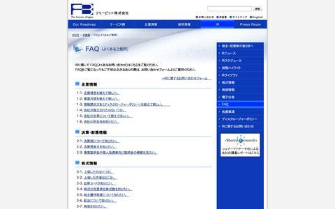 Screenshot of FAQ Page freebit.com - FAQ('æ'''邲Ž¿–â)bIRî•ñ bFreeBit - captured Nov. 5, 2014