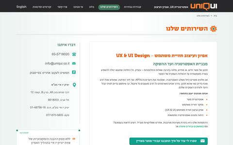 Screenshot of Services Page uniqui.co.il - השירותים שלנו | Uniq UI  יוניק יו איי - captured Oct. 22, 2018