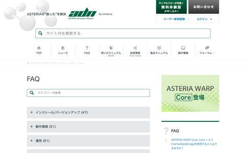 Screenshot of FAQ Page asteria.com - FAQ – ASTERIA WARP サポートサイト-ADN - captured June 26, 2017